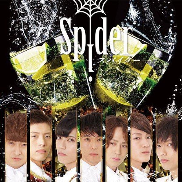 画像1: spider/柚子小町シュゼット (1)